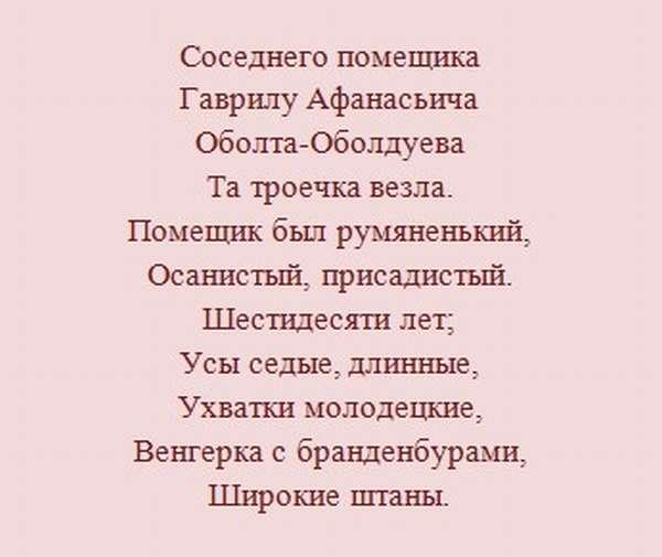 Кому на Руси жить хорошо: характеристика героев