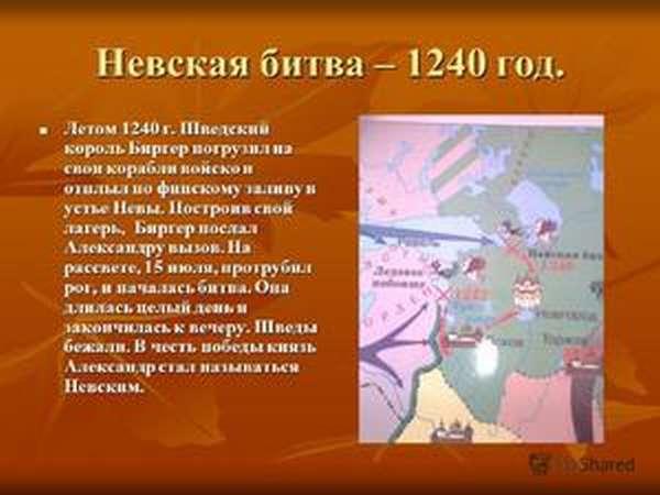 События в 1240 году на Руси