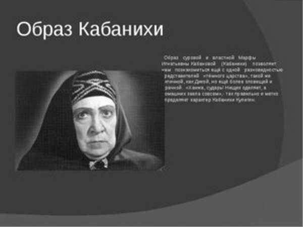 Марфа Игнатьевна Кабанова