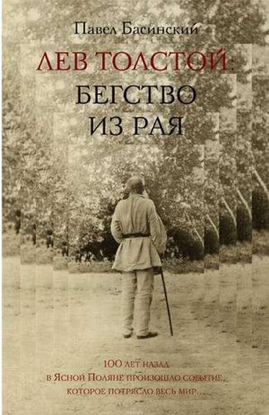 Произведения Льва Николаевича Толстого