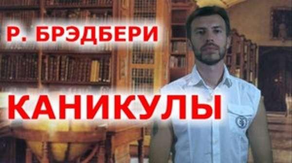 Анализ произведения Каникулы