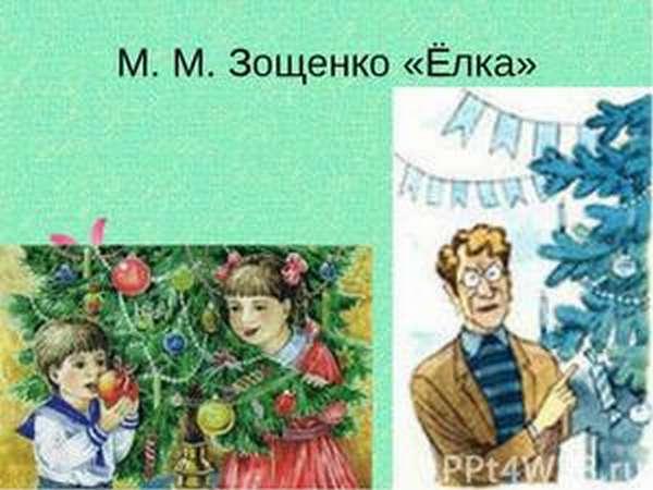 Ёлка -рассказ Зощенко