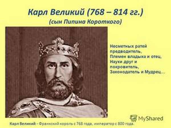 Карл 1 - Великий король и мудрец