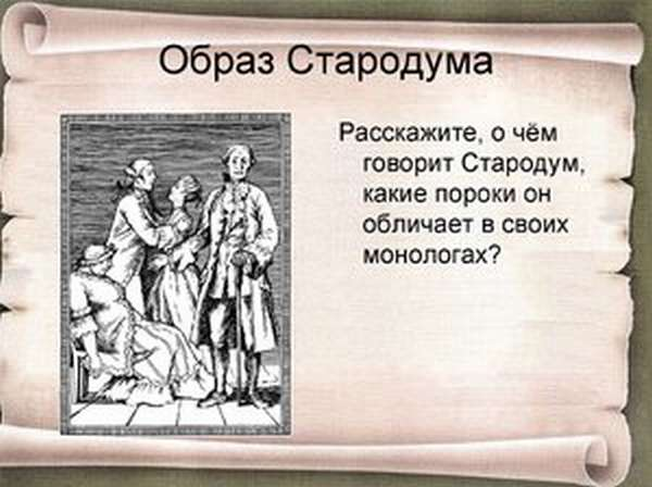 Образ Стародума