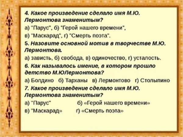 Список произведений Лермонтова