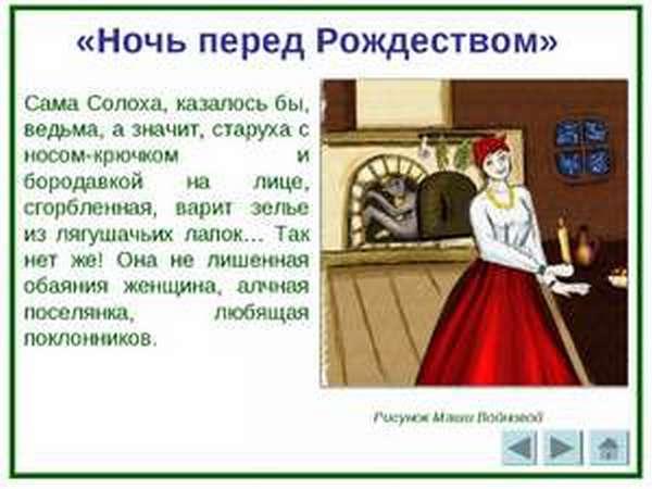 Содержание рассказа Гоголя