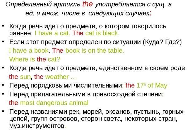 Артикли в английском языке правила употребления с примерами