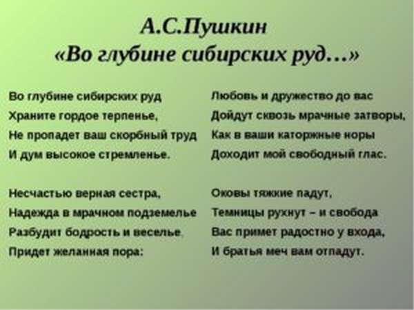во глубине сибирских руд пушкин стихотворение