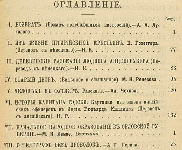 Человек в футляре анализ произведения А.П. Чехова