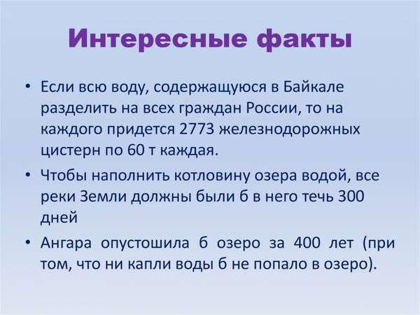 Озеро Байкал - online presentation