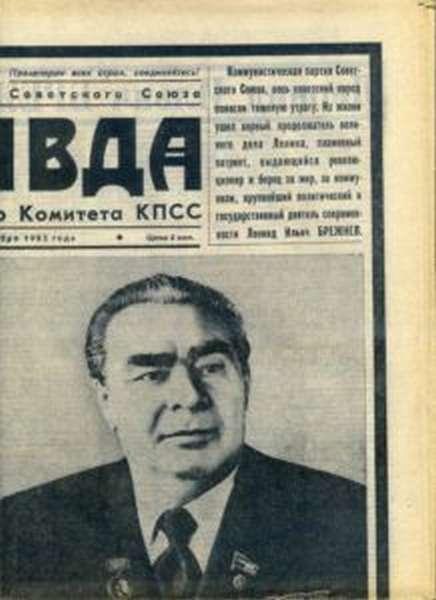 Смерть и похороны Леонида Ильича Брежнева