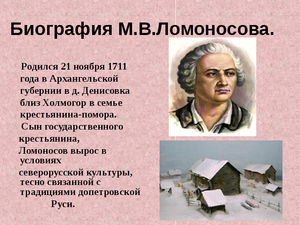 Приезд Ломоносова домой
