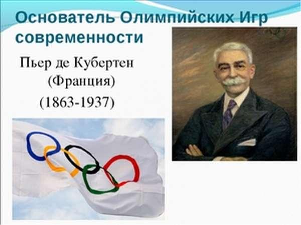 Как возродились олимпийские игры