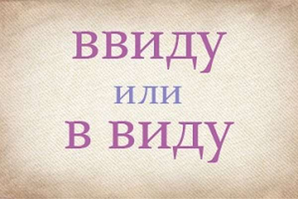 Ввиду правило слитного или раздельного написания