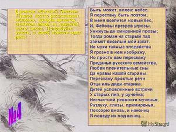 Пересказ Евгений Онегин