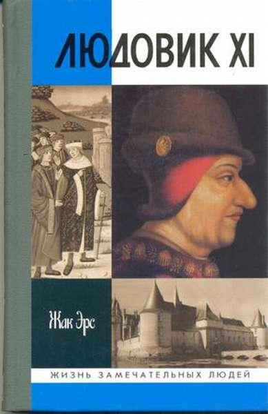 Король Людовик XI
