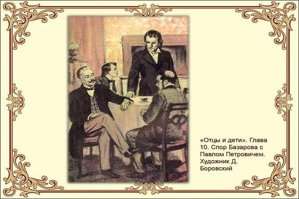 Роман Отцы и дети: краткое содержание произведения по главам