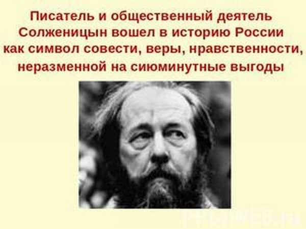 Творчество А.И. Солженицына