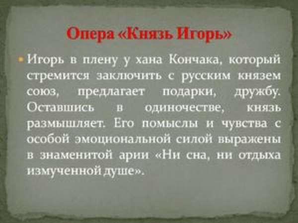 содержание оперы князь игорь