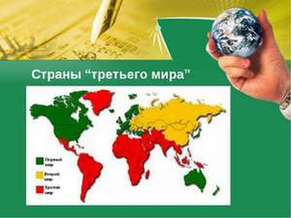 Проблемы стран третьего мира