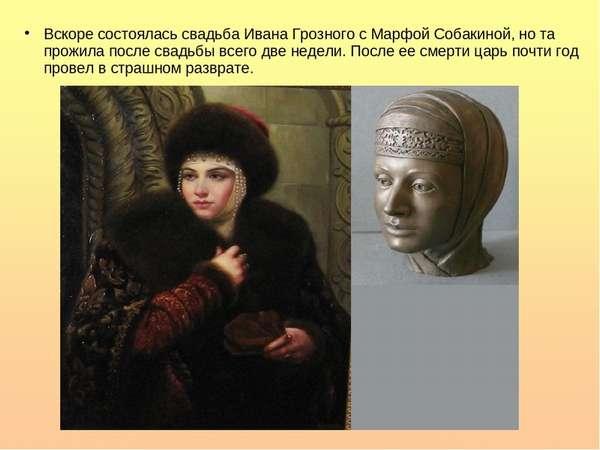 Марфа Собакина третья жена Ивана Грозного