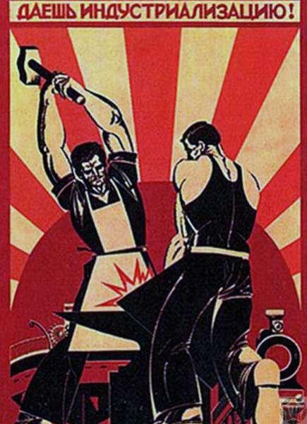Плакат Даешь индустриализацию
