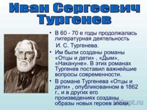 герои романа отцы и дети