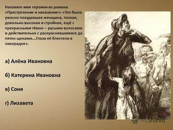 Главный герой Раскольников