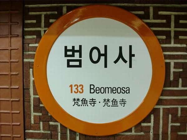 станция в Южной Корее