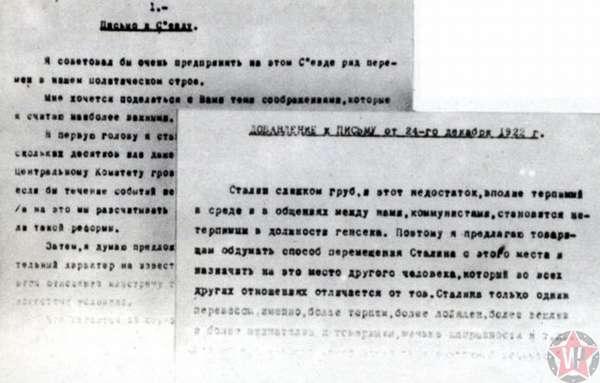 Ленин в своих письмах о Сталине