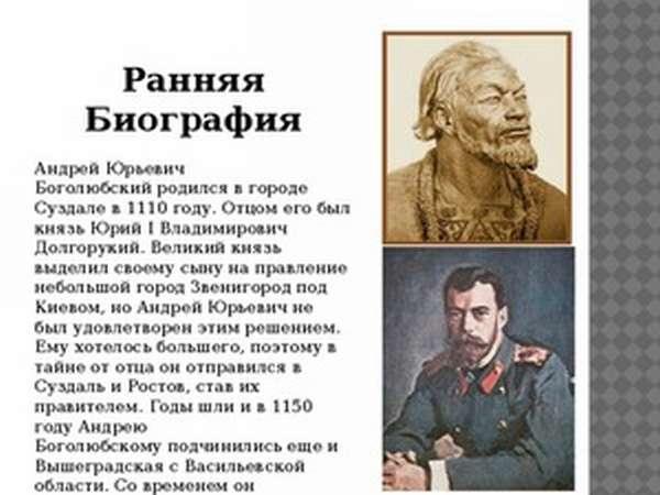 Краткая биография Андрея Боголюбского