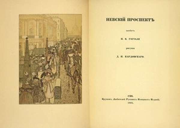 Книга Невский проспект