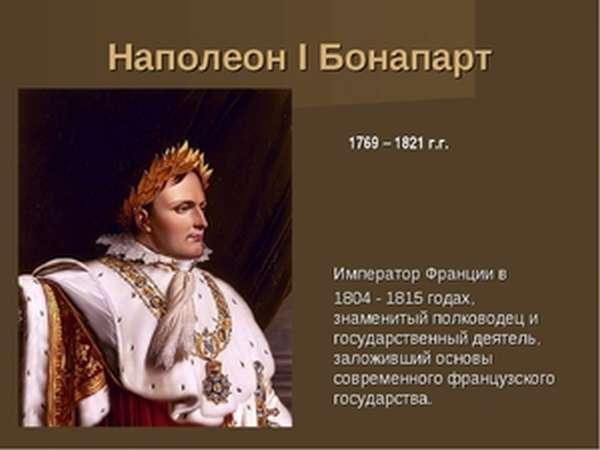 Наполеон полководец