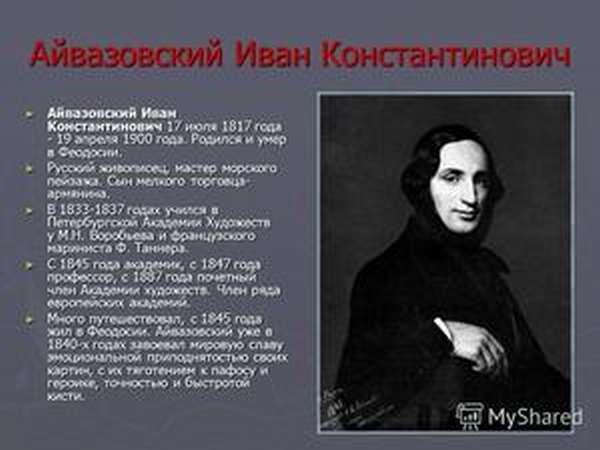 Какие самые известные работы у Айвазовского