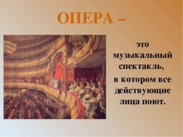 опера определение в музыке для детей