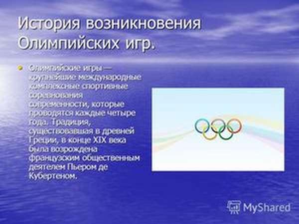 Даты первых олимпийских игр