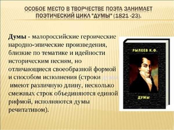 Содержание думы «Смерть Ермака» К. Ф. Рылеева в кратком изложении
