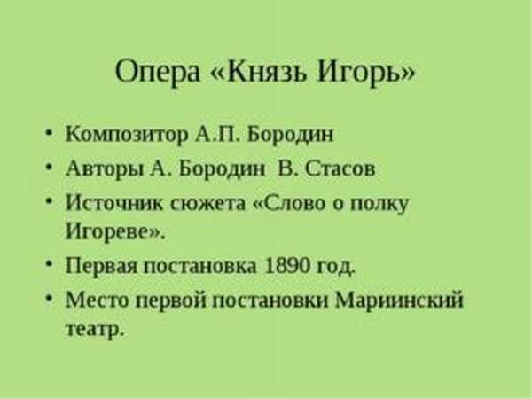 опера князь игорь краткое содержание по действиям