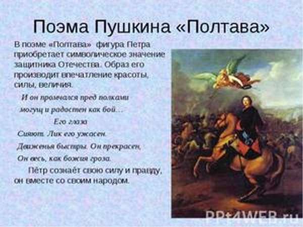 Поэма Полтава