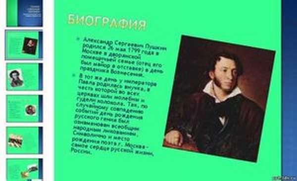 Что писал Пушкин