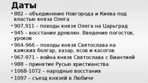 объединение киева и новгорода в единое государство