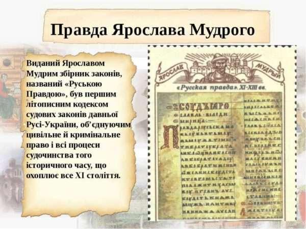 Русская Правда Ярослава Мудрого.