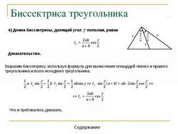 Биссектриса прямоугольника