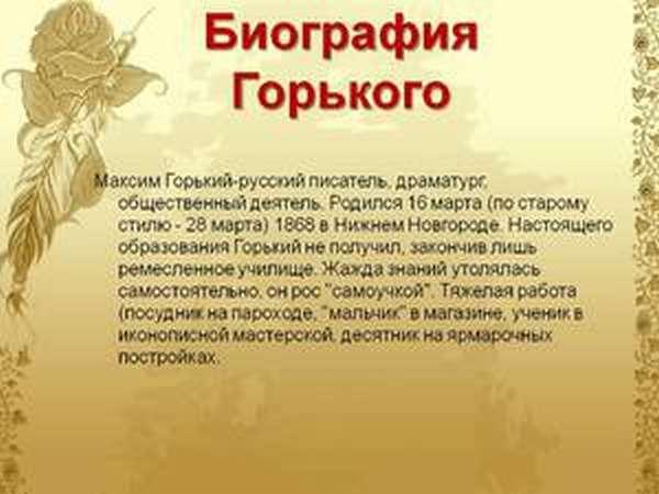 Писатель Максим Горький