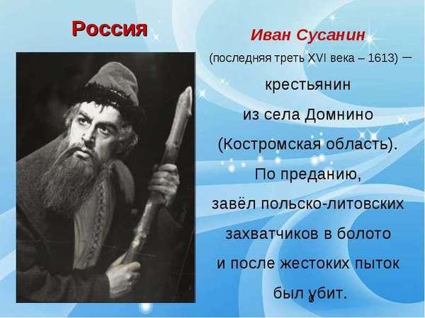 Герой Иван Сусанин