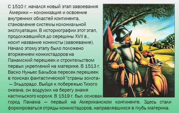 Презентация на тему: В гг. экспедиции, возглавляемые участниками ...