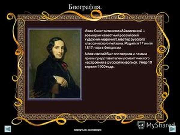 Известные работы Айвазовского
