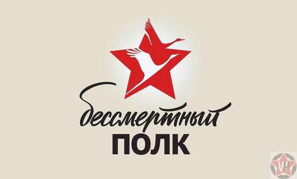 Логотип Бессмертного полка - журавль