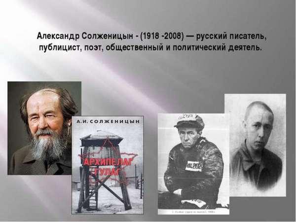 Творчество Солженицына