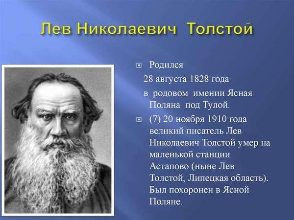 Картина с Толстым
